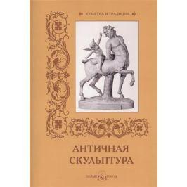 Афанасьева И. Античная скульптура