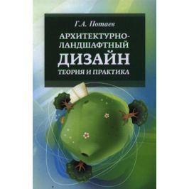 Потаев Г. Архитектурно-ландшафтный дизайн: Теория и практика. Учебное пособие