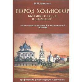 Мильчик М. Город Холмогор был многолюден и знаменит…