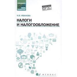 Иванова Н. Налоги и налогообложение