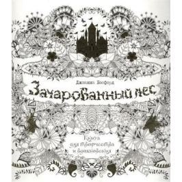 Бэсфорд Дж. Зачарованный лес. Книга для творчества и вдохновения
