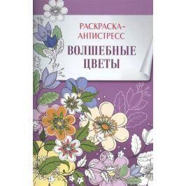 Зуевская В. (ред.) Волшебные цветы. Раскраска-антистресс