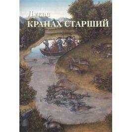 Астахов Ю. Лукас Кранах Старший