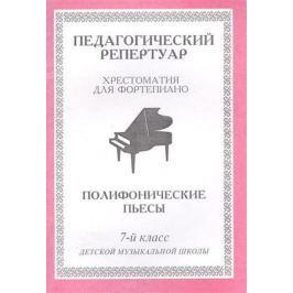Пед. репертуар Хрест. для форт. 7 кл ДМШ Пол. пьесы