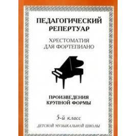 Пед. репертуар Хрест. для форт. 5 кл ДМШ Произвед.