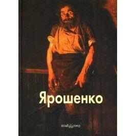 Вольф Г. Ярошенко