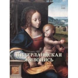 Васильева Н. Нидерландская живопись. XVI век
