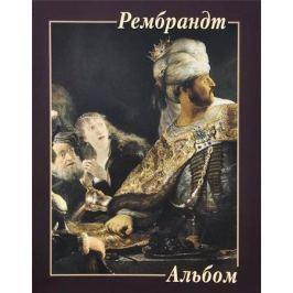 Рембрандт. Альбом