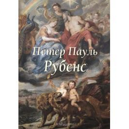 Федотова Е. Петер Пауль Рубенс