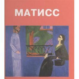 Тумакова И., Филиппова М. (ред.) Анри Матисс
