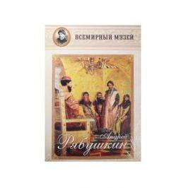 Андрей Рябушкин. Всемирный музей