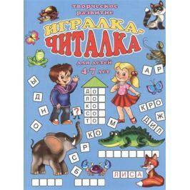 Губарева Н. (худ.) Игралка-читалка для детей 4-7 лет