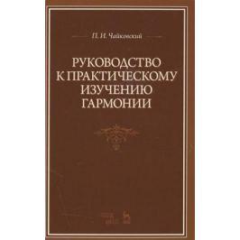 Чайковский П. Руководство к практическому изучению гармонии. Учебное пособие