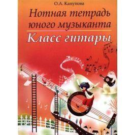 Канунова О. Нотная тетрадь юного музыканта. Класс гитары
