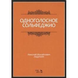 Ладухин Н. Одноголосное сольфеджио. Учебное пособие
