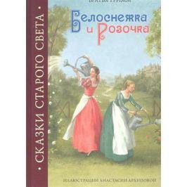 Братья Гримм Белоснежка и Розочка