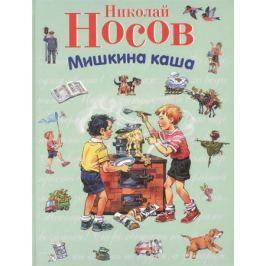 Носов Н. Мишкина каша