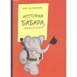 Де Брюнофф Ж. История Бабара, маленького слоненка
