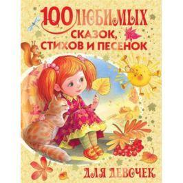 Барто А., Маршак С., Михалков С. и др. 100 любимых сказок, стихов и песенок для девочек