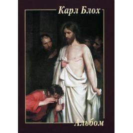 Астахов А. (сост.) Карл Блох. Альбом
