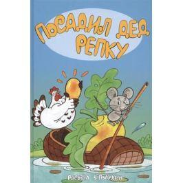 Полуухин В. (худ.) Посадил дед репку. Народные сказки в иллюстрациях Вячеслава Полухина