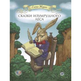 Журек Е. Сказки Изумрудного Леса
