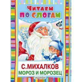 Михалков С. Мороз и Морозец. Литовская сказка