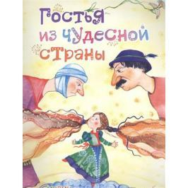 Шепелькова О. (сост.) Гостья из чудесной страны