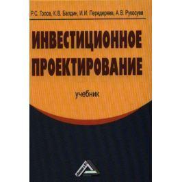 Голов Р., Балдин К., Передеряев И., Рукосуев А. Инвестиционное проектирование. Учебник. 3-е издание