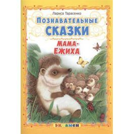 Тарасенко Л. Мама-Ежиха