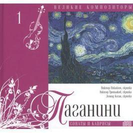 Демченко О. (ред) Великие композиторы. Паганини. Сонаты и каприсы (+CD)