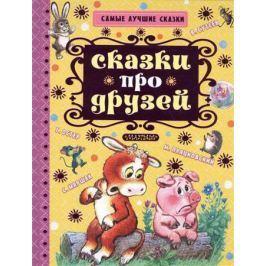 Остер Г., Пляцковский М., Маршак С. и др. Сказки про друзей