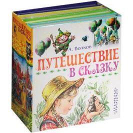 Волков А. Путешествие в сказку (комплект из 4-х книг в упаковке)