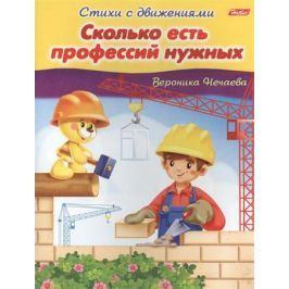 Нечаева В. Сколько есть профессий нужных