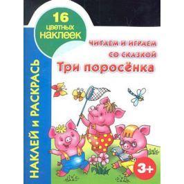 Сабурова О. (ред.) Три поросенка (16 цветных наклеек)