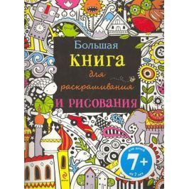 Уотт Ф. Большая книга для раскрашивания и рисования