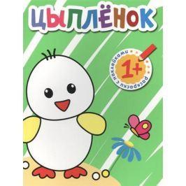 Вилюнова Ю. (ред.) Цыпленок. Раскраски с наклейками для малышей