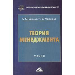 Блинов А., Угрюмова Н. Теория менеджмента. Учебник