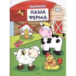 Шмидт М. (ред.) Наша ферма. Раскраски