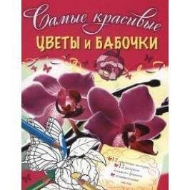 Волченко Ю. (сост.) Цветы и бабочки (12 красочных постеров, 11 раскрасок большого формата, познавательные тексты)
