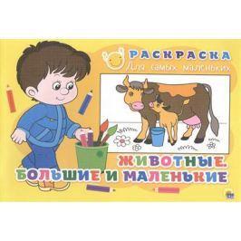 Дюжикова А. (ред.) Животные большие и маленькие. Раскраска для самых маленьких