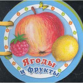 Гвиниашвили С. (худ.) Ягоды и фрукты