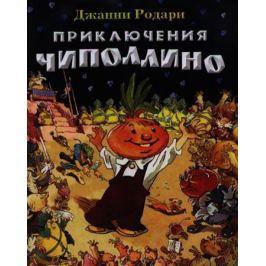 Родари Дж. Приключения Чиполлино