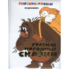 Гусарова Н. (ред.) Русские народные сказки