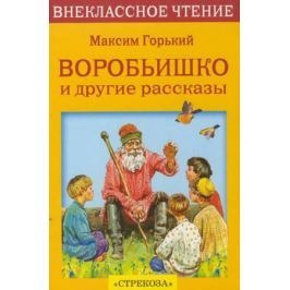 Горький М. Воробьишко и др. рассказы