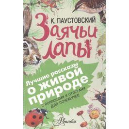 Паустовский К. Заячьи лапы. С вопросами и ответами для почемучек