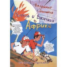 Алеников В. Петров и Васечкин в Африке