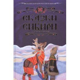 Егошкин В. (сост.) Сказки Сибири
