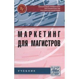 Синяева И. (ред.) Маркетинг для магистров. Учебник