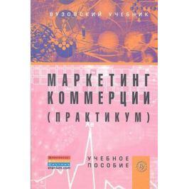 Синяева И. (ред.) Маркетинг коммерции (практикум). Учебное пособие